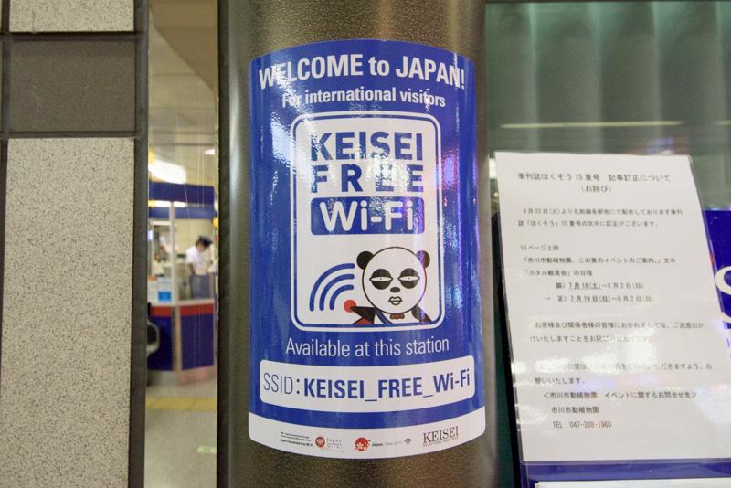 「KEISEI FREE Wi-Fi」は駅にポスターが掲示されており、誰でも使える