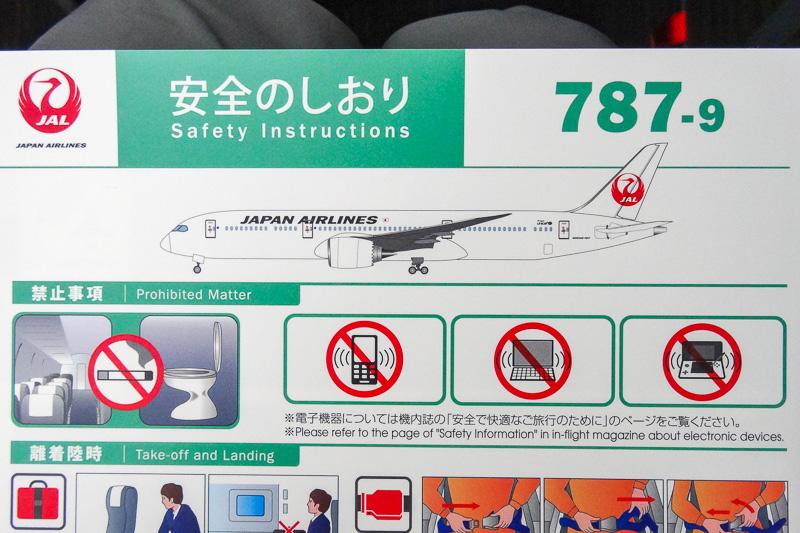 787-8と787-9は、機内の安全のしおりもイラストを含めて異なっている。主翼前方の窓の数の違いが分かりやすい