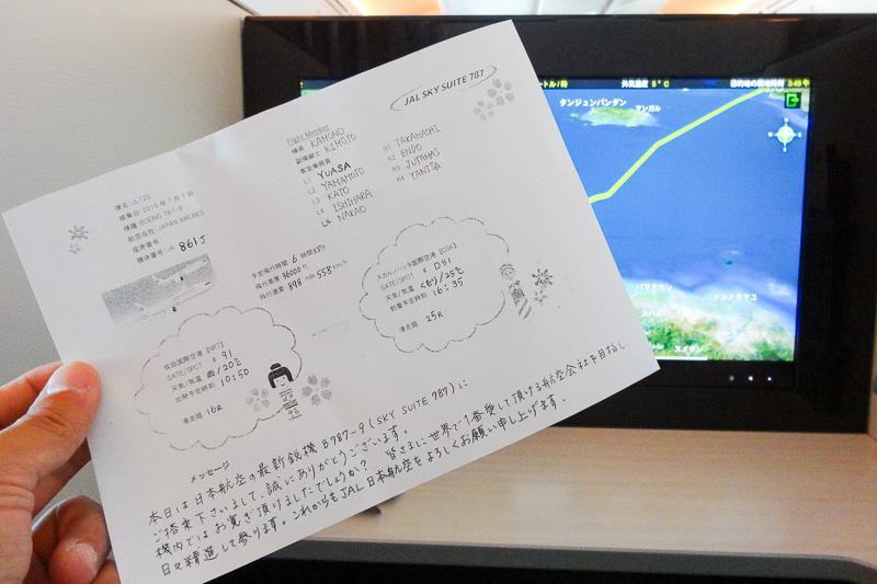 これは機内で配布されたフライトログ風のメッセージカード。特別なフライトに搭乗した思い出を形に残せる贈り物だ