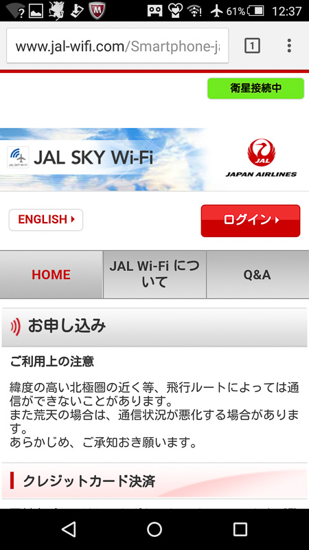 スマホ版のJAL SKY Wi-Fiホームページ