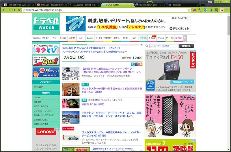 JAL SKY Wi-Fi経由でWebサイトを閲覧。動画でもない限り、ストレスは感じなかった