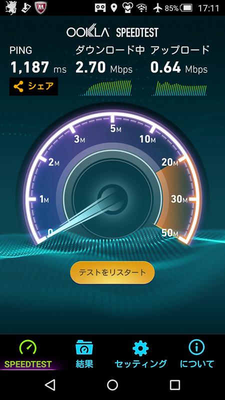 同じくOokla SpeedTestのAndroid版で速度計測したところ、こちらは2.7MbpsとPCでの計測に比べて低めの数字となった