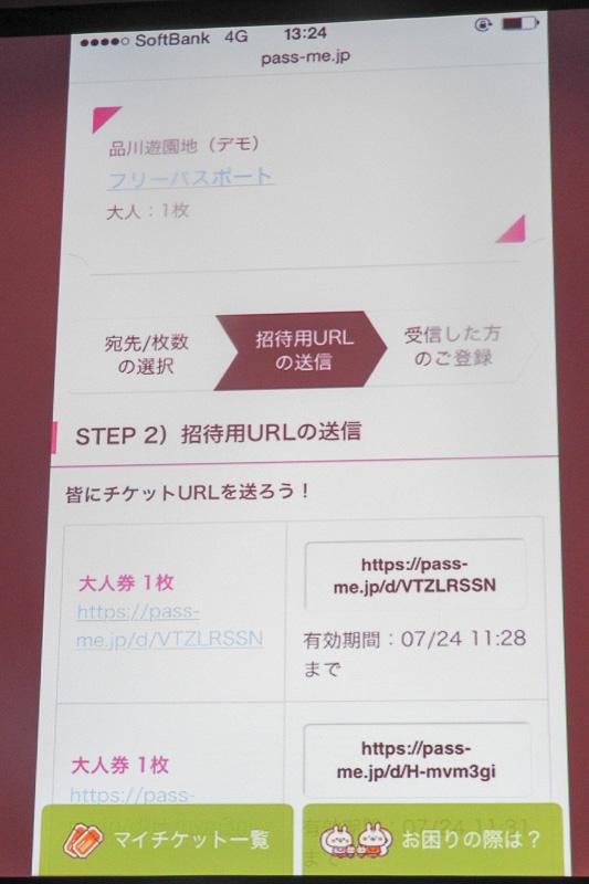 チケット招待用のURLが生成される
