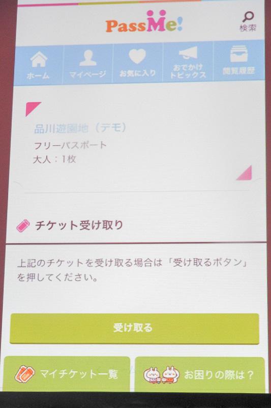 LINEで送られたチケット招待用URLにアクセスしたところ。「受け取る」をタップすると、チケットを受け取ることができる