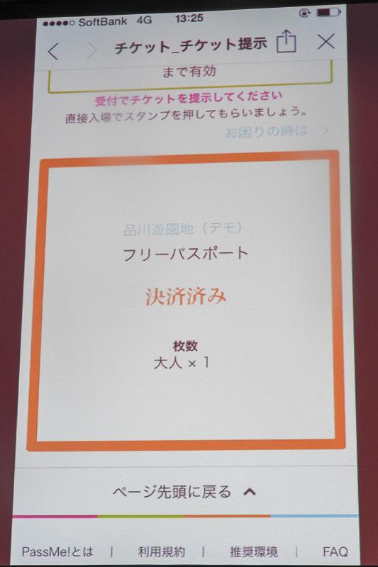 受け取ったチケットを表示したところ。このように簡単に友人にチケットを送れることも、PassMe!の魅力だ