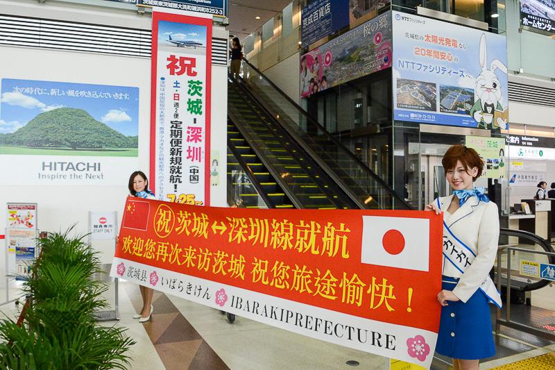 茨城空港内には茨城~深セン線就航記念の横断幕や垂れ幕が掲げられていた