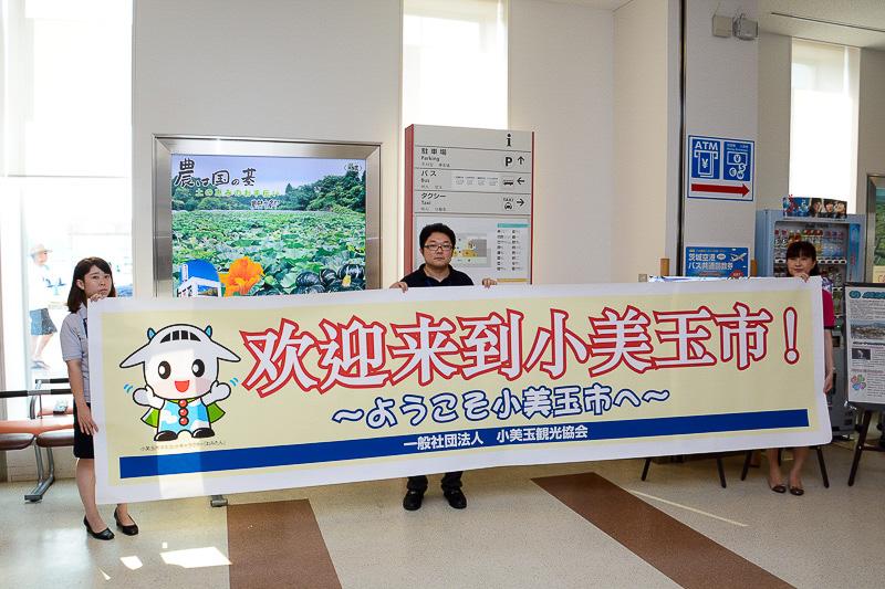 こちらも歓迎の横断幕。茨城空港は茨城県小美玉市にある