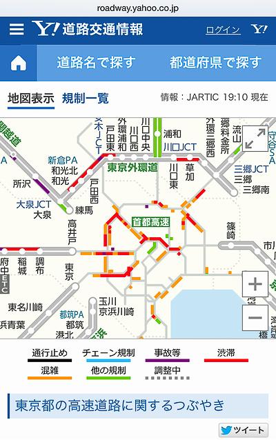 高速道路名や都道府県名から渋滞・規制情報を確認できる「Yahoo!道路交通情報」