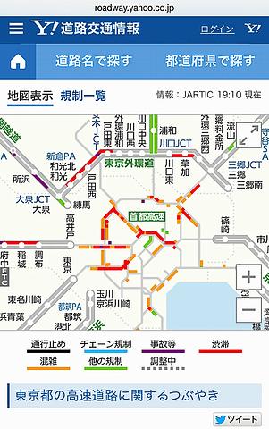交通 情報 道路 高速 NEXCO 西日本の高速道路・交通情報