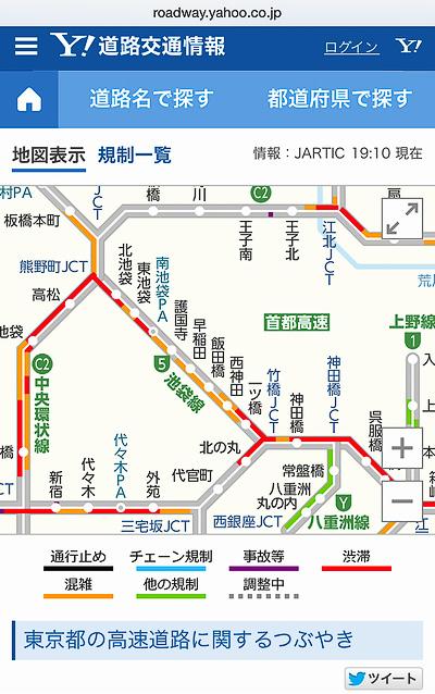 「Yahoo!道路交通情報」の画面