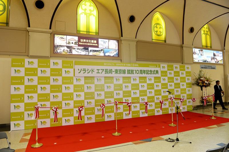記念式典は長崎空港2階のイベントスペースにて行なわれた