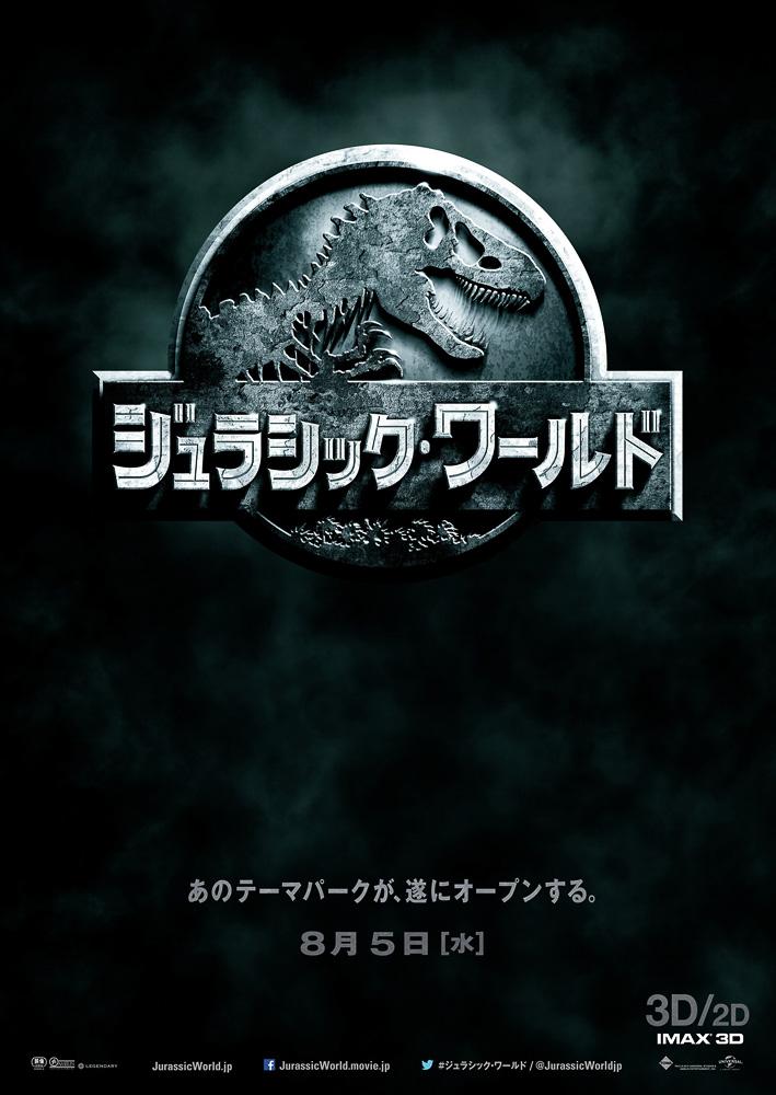8月5日公開の映画「ジュラシック・ワールド」(監督:コリン・トレボロウ、製作総指揮:スティーヴン・スピルバーグ、トーマス・タル、配給:東宝東和)。クアロア・ランチもロケ地となった