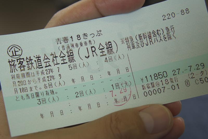 JRグループが毎年春、夏、冬に発売する全国のJR線の普通列車と快速列車などに乗車できるフリーきっぷ「青春18きっぷ」