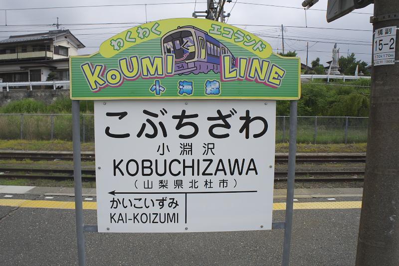 小淵沢駅には9時43分に到着