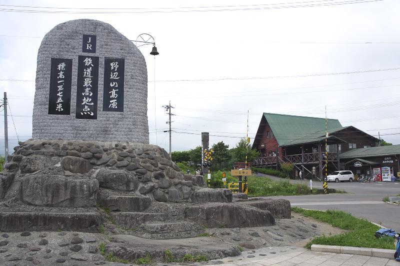 JR線最高地点の石碑。奥に見える踏切がJR線で最も標高が高い場所だ
