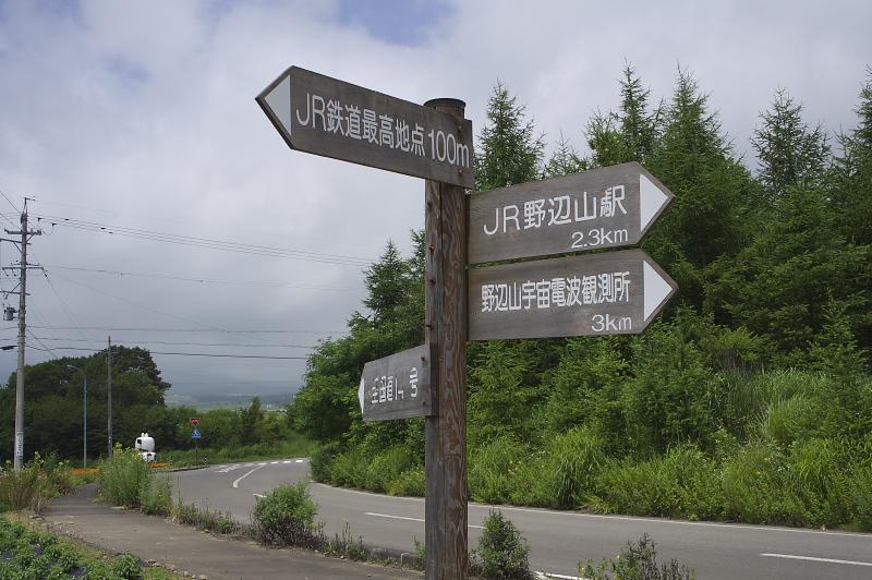 「JR鉄道最高地点」は駅野辺山から自転車で15分ほど