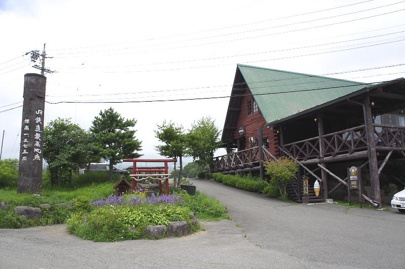 最高地点の碑と鉄道神社のすぐ隣にあるレストラン