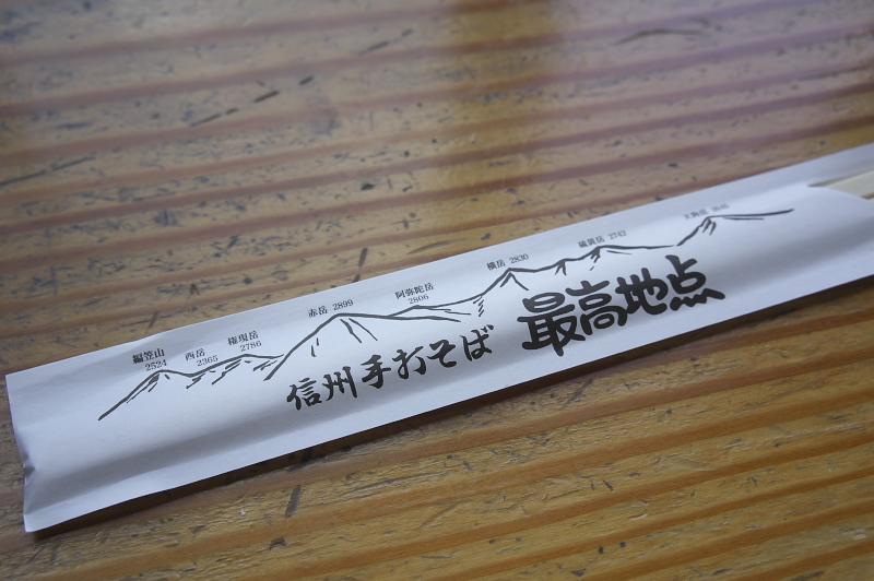 箸袋には、窓から眺められる山々が描かれているが、残念ながら取材当日は雲の中だった