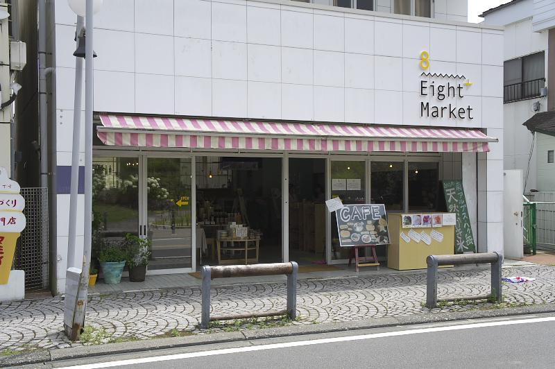 「清里駅前アンテナショップ8Market(エイトマーケット)」