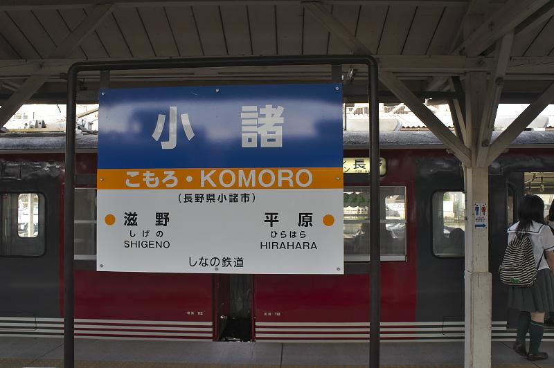 しなの鉄道の駅名標