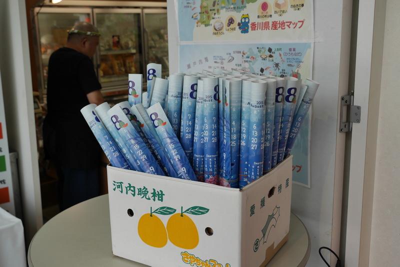 みきゃんカレンダーは、香川・愛媛せとうち旬彩館で無料配布している