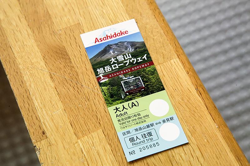 往復チケット購入。10月20日まではトップシーズン料金で、往復2900円。10月21日からは1800円になる