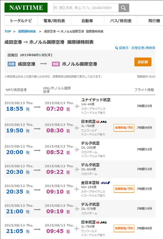 検索結果からANA/JALの空席照会と航空券予約が可能