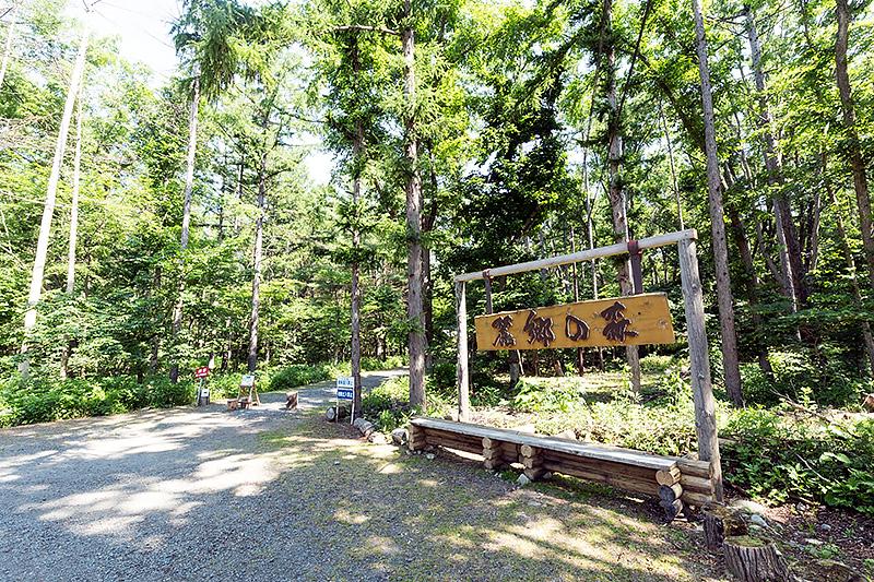 丸太小屋と3番目の家は、麓郷の森にある