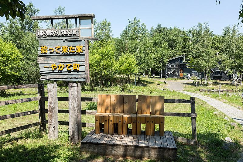 北の国からの最終エピソード、2002 遺言で登場した家が点在するエリアが「拾ってきた家 ―やがて町」