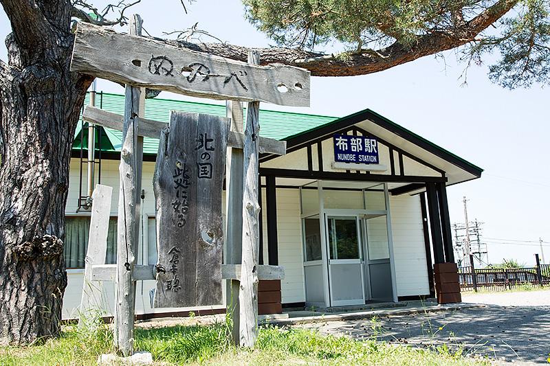 富良野駅のとなりにある布部駅。倉本聰氏による「北の国 此処に始る」との看板が掲げられている