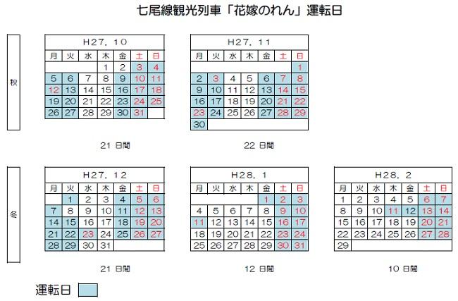 観光列車「花嫁のれん」の運行日