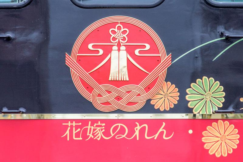前面のロゴマーク。石川の伝統工芸である「加賀水引」がモチーフ