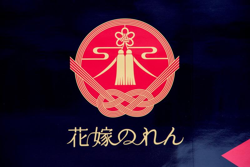 側面の黒地のロゴマーク。すべての文字が切れずにつながるロゴタイプは「人と人、心と心を結ぶ列車」を表現