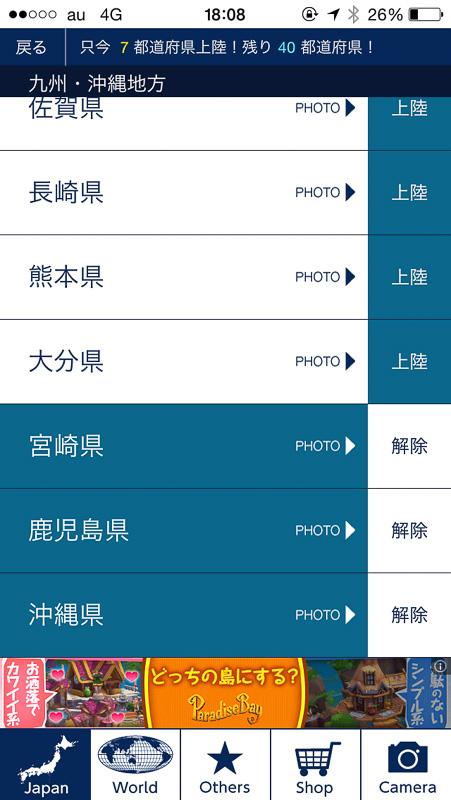 リストで表示した状態。上陸済みの都道府県が青く反転表示されている。位置情報がない場合は手動で塗り潰すこともできる