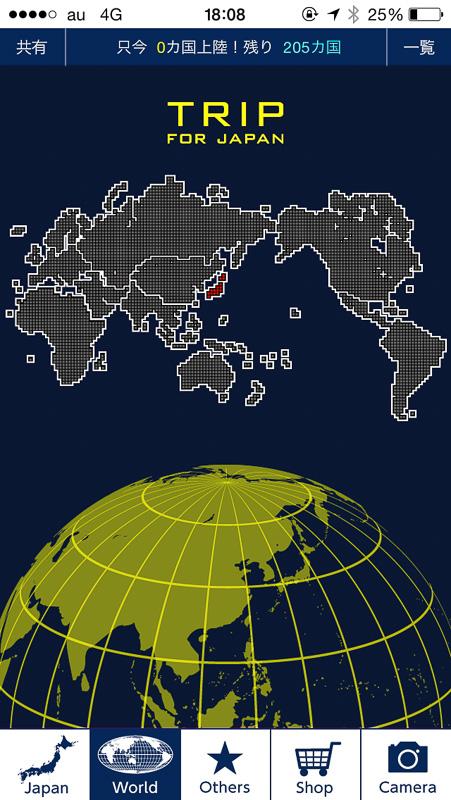 日本地図(都道府県が対象)だけでなく、世界地図(世界各国が対象)も利用できる
