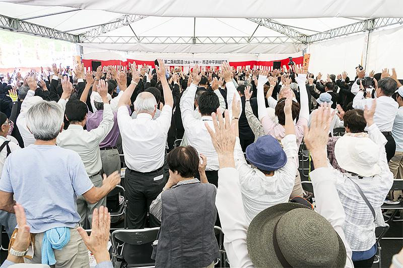 京奈和道路の開通式と同じく万歳三唱で式典が終了