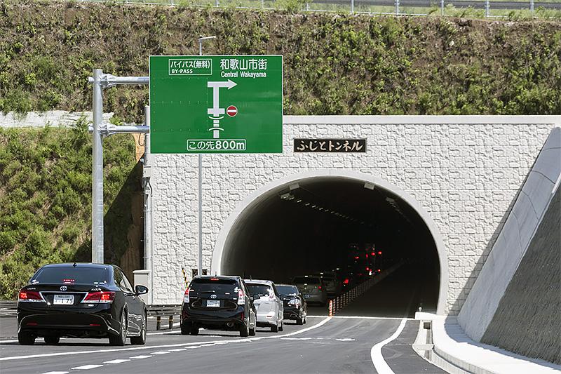 ふじとトンネルを抜けると平井ランプがある