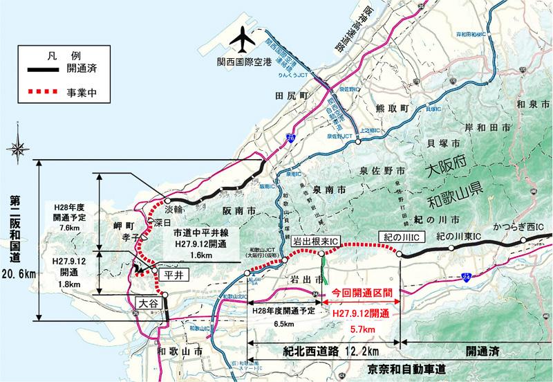 9月12日の開通区間(京奈和道 紀の川IC~岩出根来IC)