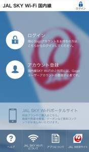 「JAL SKY Wi-Fi」サービス向けの専用スマートフォンアプリの画面