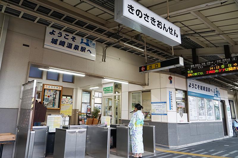 城崎温泉駅の改札。駅員も浴衣着用のスタッフもちらほら