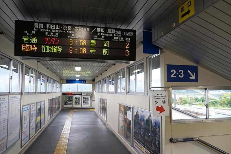 行き先案内板には「臨時」と「竹田城跡号」の表示