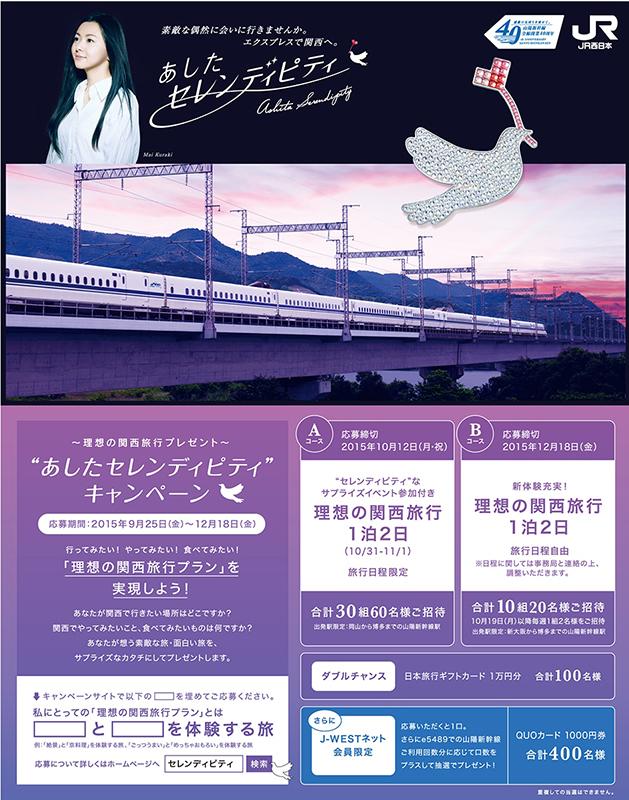 「あしたセレンディピティ」キャンペーンのポスター