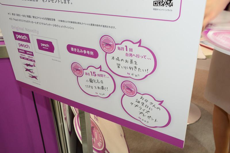 羽田~台湾線の低価格運賃、弾丸旅行を利用したユニークなアイデアを募集し、弾丸往復航空券をプレゼントするイベントを実施