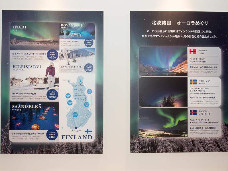 フィンランドのオーロラツアーの紹介