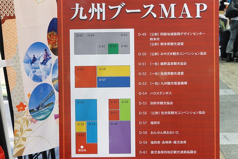 九州関連出展場所ブースのマップ