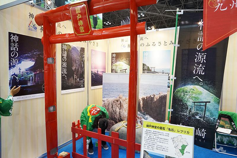みやざき観光コンベンション協会ブースでは、鵜戸神社の「亀石」レプリカを展示