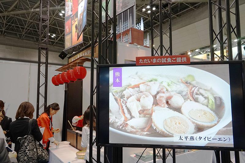 九州観光推進機構のブースでは、時間によりさまざまな九州の名物料理の試食があった