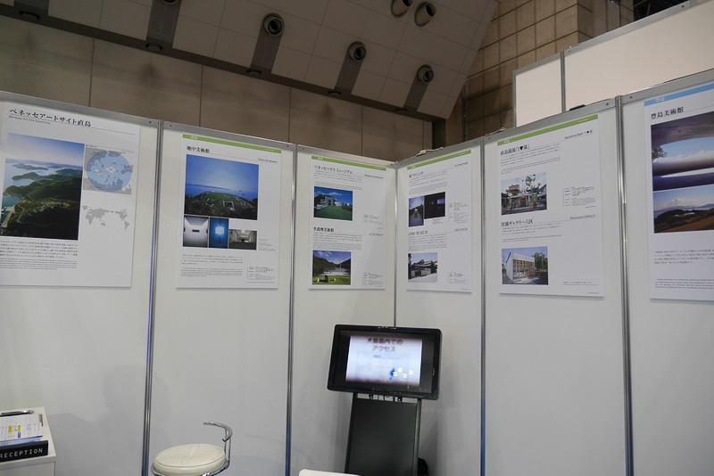 パネルで直島や豊島にある美術館などが紹介された