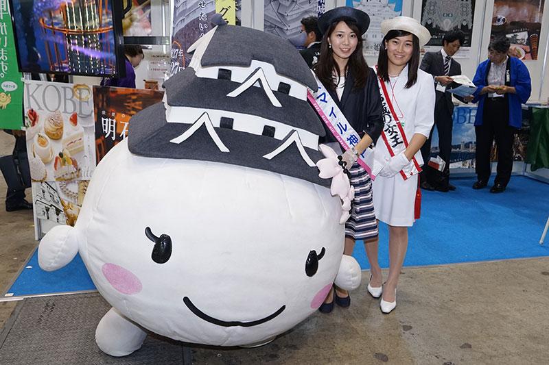 ひょうごツーリズム協会ブース前で、姫路市キャラクター「しろまるひめ」と「スマイル神戸」、「姫路城の女王」