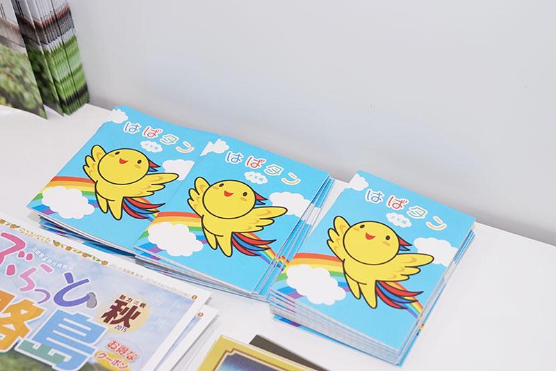 兵庫県マスコット「はばタン」のメモ帳を配布